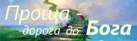 Проща-дорога до Бога